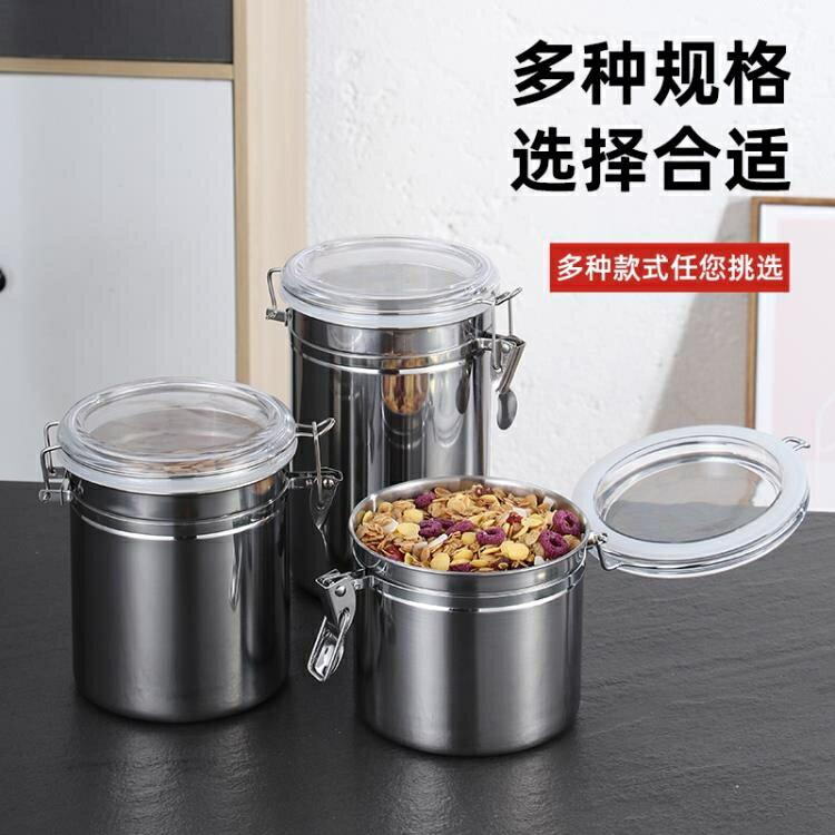 罐子包郵不銹鋼密封罐 咖啡罐糖果罐 奶粉茶葉罐 干果罐粉末罐保鮮瓶 快速出貨