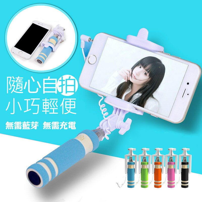 【Apple 專用】Mini Monopod 迷你線控自拍棒/隨插即用/APPLE IPhone 4/IPhone 4S/IPhone 5/IPhone 5S/IPhone 5C/IPhone 6/IPhone 6 PLUS