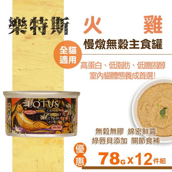 【SofyDOG】LOTUS樂特斯慢燉無穀主食罐火雞全貓配方78g*12件組