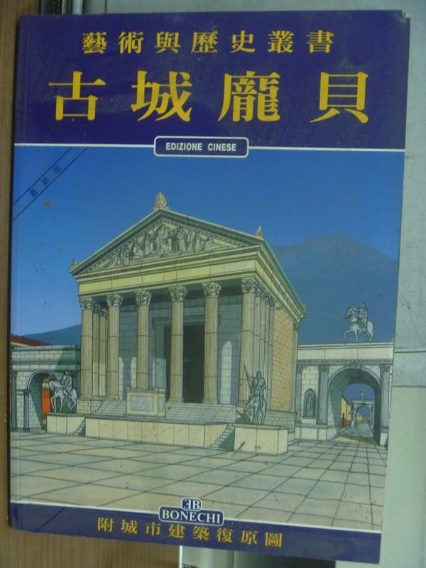 【書寶二手書T4/藝術_QES】藝術與歷史叢書-古城龐貝