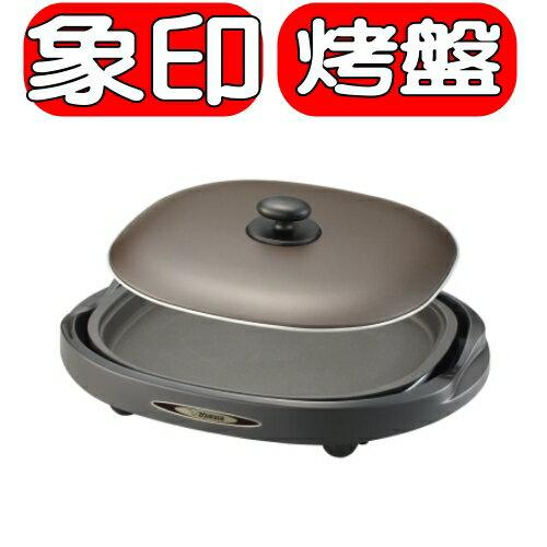 《特促可議價》象印【CK-EAF10】鐵板燒烤組