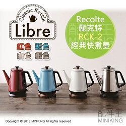 【配件王】日本代購 Recolte 麗克特 Libre RCK-2 經典快煮壺 電熱壺 不鏽鋼 水壺 茶壺 0.8L