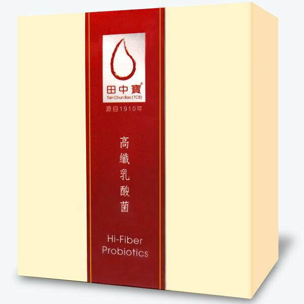 康健天地:【康健天地】中天生技田中寶。高纖乳酸菌(20包盒)