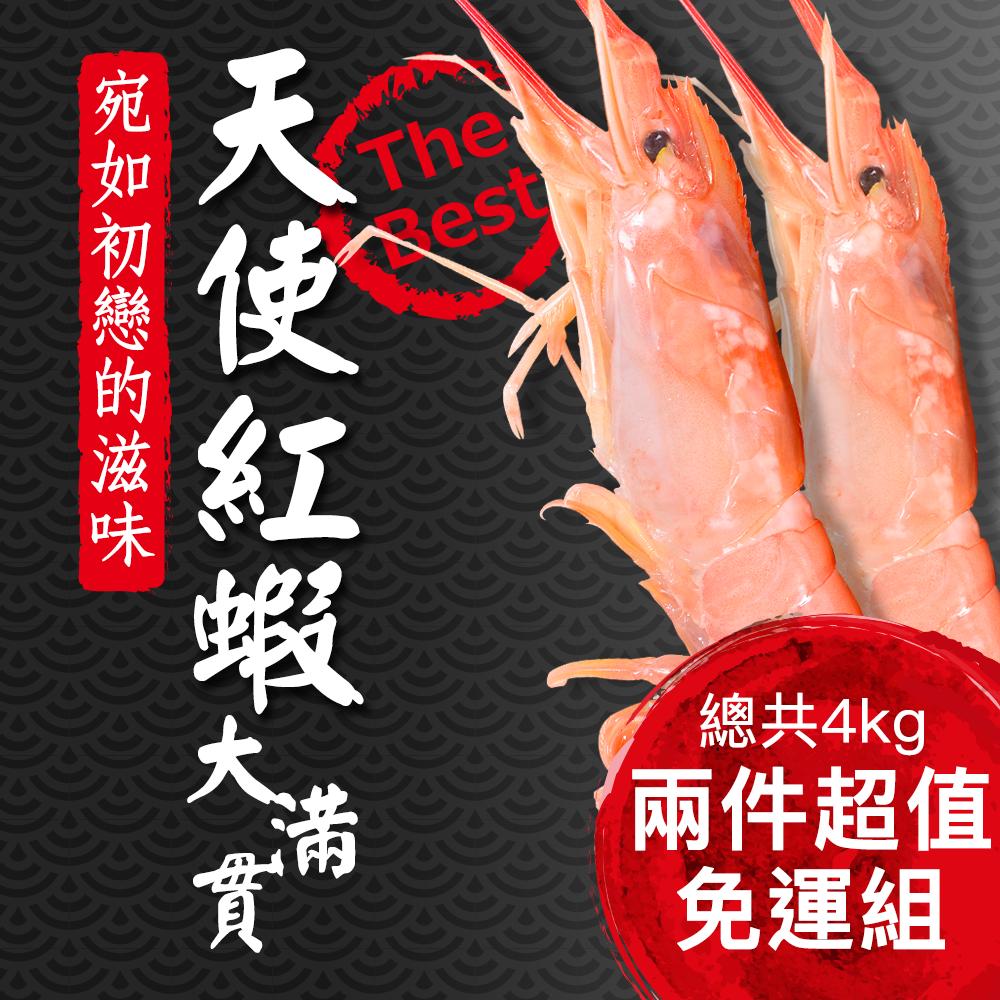 ~水產優~天使心紅蝦_天使紅蝦大滿貫 30~40隻  2kg x2份 共4kg  組