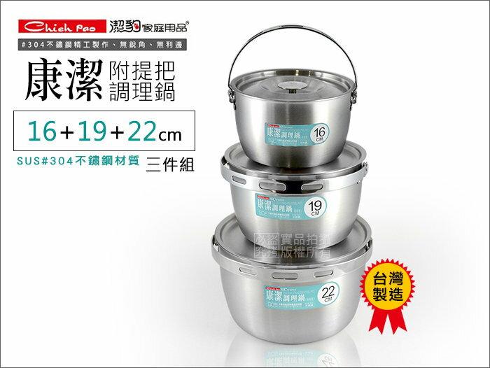 快樂屋♪ 【三件組】台灣製 潔豹/康潔 特厚#304附提把不鏽鋼調理鍋 16+19+22cm 含鍋蓋