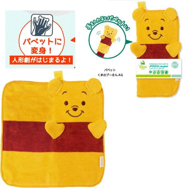 小熊維尼手偶毛巾布造型收納包日本正版商品迪士尼pooh
