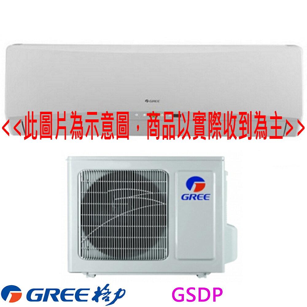 【GREE臺灣格力】3-5坪變頻冷暖分離式冷氣GSDP-23HO/GSDP-23HI【三井3C】