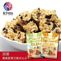 櫻桃小丸子週邊商品推薦【KTmiss】良澔蕎麥堅果元氣米丸子-經典原味/雞汁風味