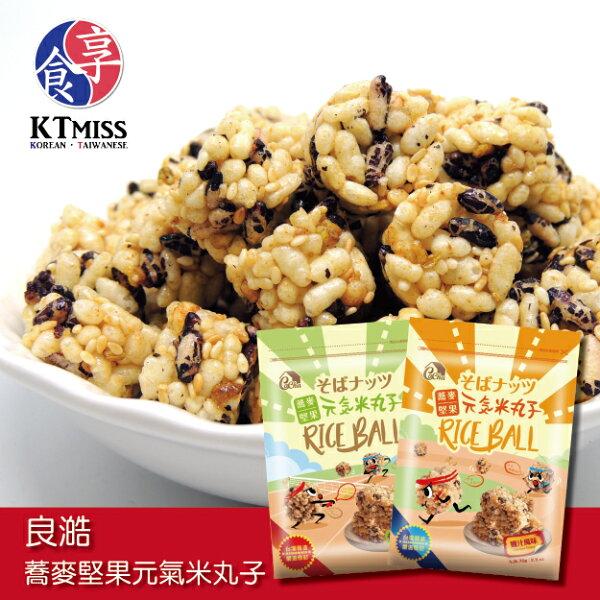 KTMiss:【KTmiss】良澔蕎麥堅果元氣米丸子-經典原味雞汁風味