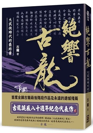 典藏古龍之1:絕響古龍-大武俠時代的最終章 | 拾書所