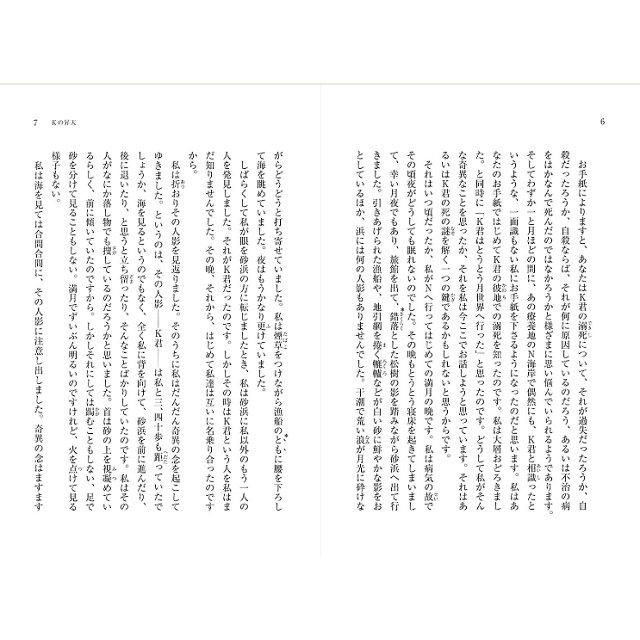 梶井基次郎小說-K之昇天 / 檸檬 文庫版附櫻井孝宏朗讀CD 1