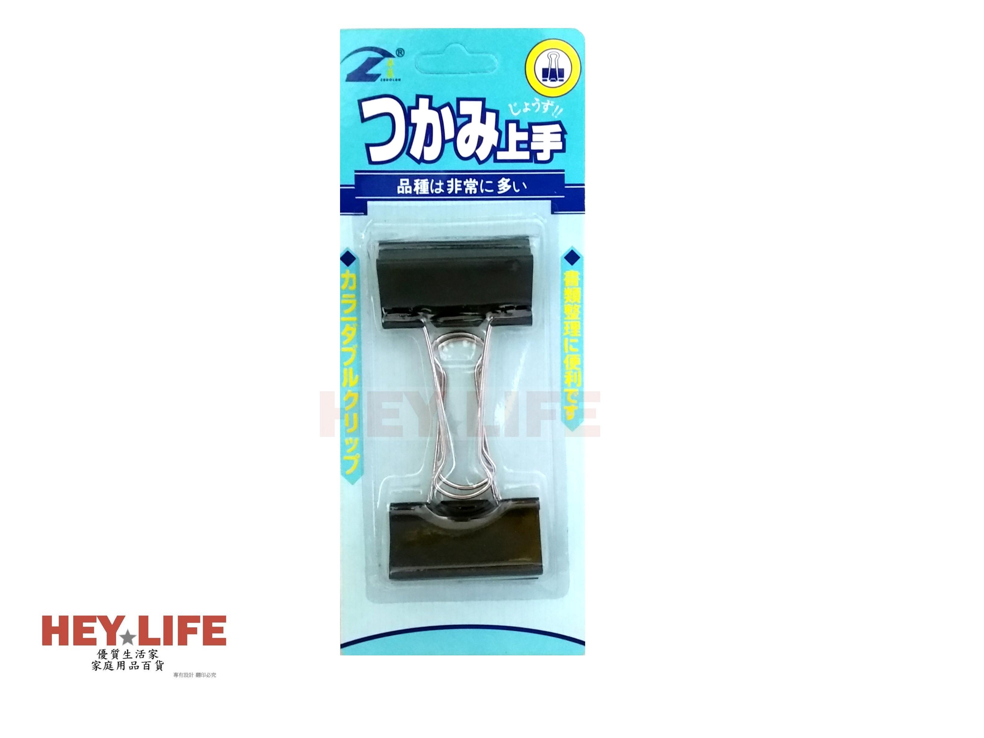 【HEYLIFE優質生活家】長尾夾(黑色)2入 32mm 文具夾 夾 優質嚴選 品質保證