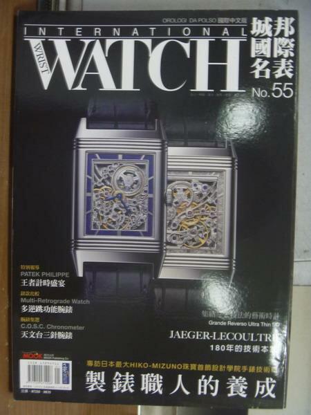 【書寶二手書T4/收藏_PDN】城邦國際名表_55期_製錶職人的養成等