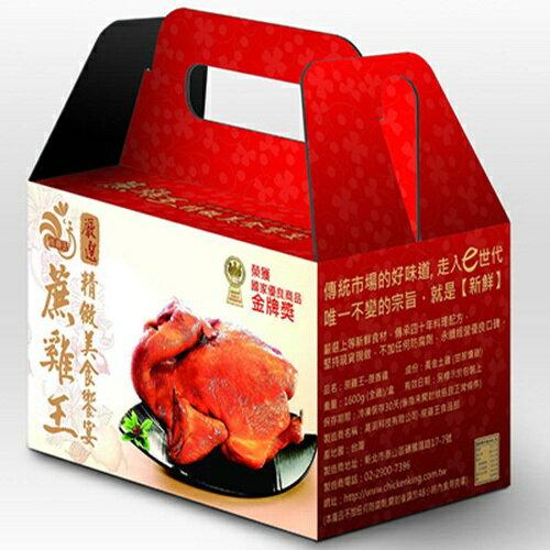 中元普渡 靠這隻➟~蔗雞王~蔗香雞 美味 組 全雞  2盒  →~SDF雲閣 ~