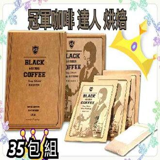 ☬金盾 莊園級咖啡 35包入 (典藏掛耳式) 免運!! →【SDF雲閣百貨】