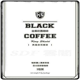 ☬金盾 莊園級咖啡 (典藏掛耳式) →【SDF雲閣百貨】
