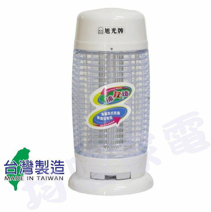 【均曜家電】旭光牌10W電子捕蚊燈HY-9010 《刷卡分期+免運費》防火耐熱材質安全無慮~~