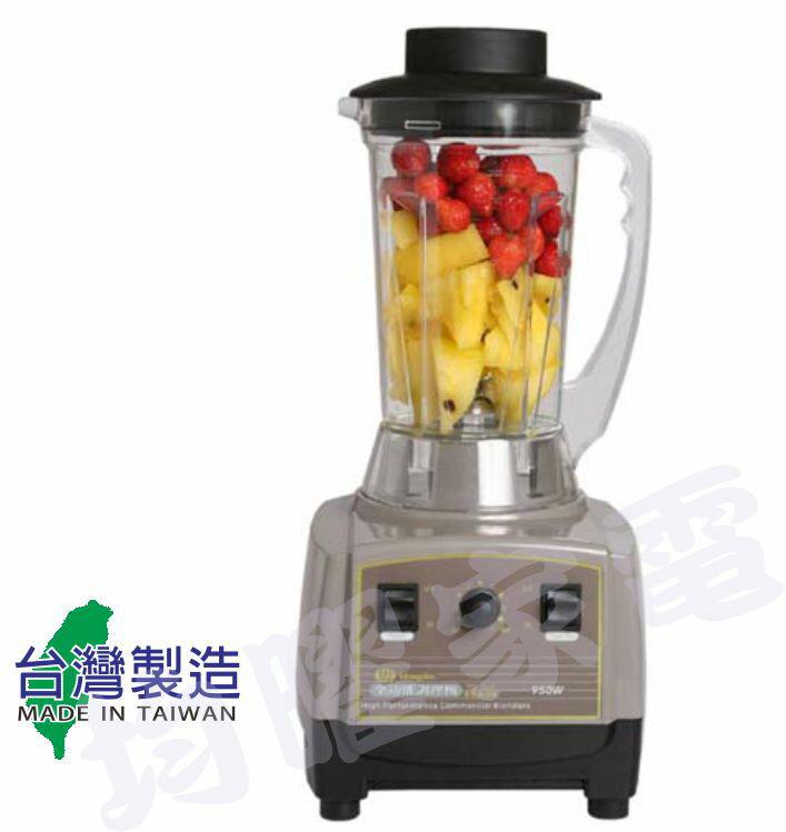 【均曜家電】WRIGHT王電大馬力專業冰沙調理機 WB-1600《刷卡分期+免運費》