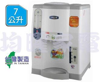 【均曜家電】《晶工牌》 7公升節能科技全開水溫熱開飲機JD-1011