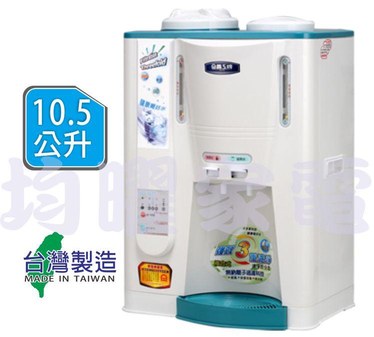 【均曜家電】【晶工牌】溫熱全自動開飲機/JD-3677