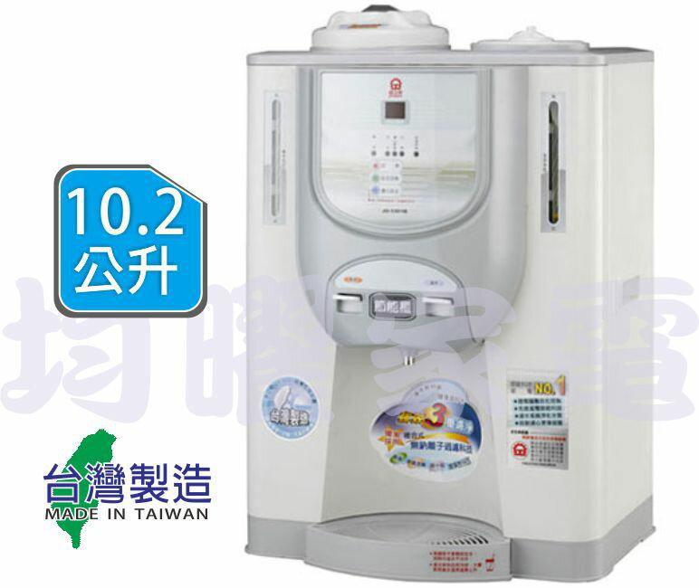 【均曜家電】【晶工牌】10.2L溫熱全自動開飲機JD-5301B