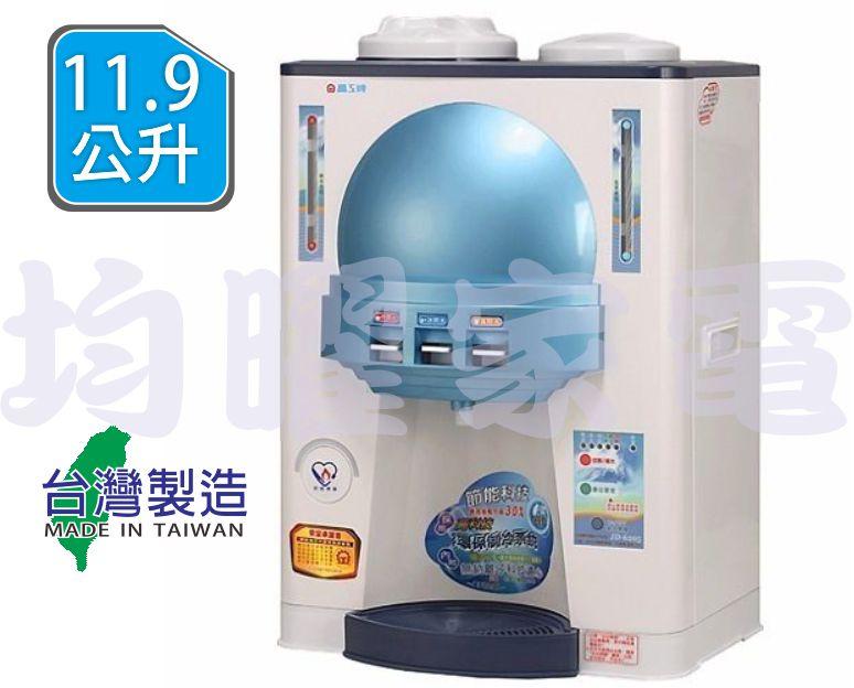 【均曜家電】晶工牌11.9公升全自動節能冰溫熱開飲機 JD-6205【全館刷卡分期+免運費】