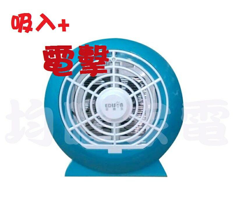 【均曜家電】愛迪生((電擊+吸入))二合一捕蚊燈EDS-P5544/EDSP5544《刷卡分期+免運費》