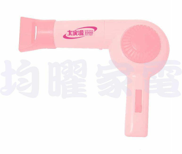 大家源三段恆溫吹風機(粉紅色)TCY-1606/TCY1601《全館刷卡分期+免運費》