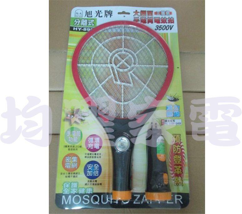 <br/><br/>  是手電筒也是電蚊拍~旭光 分離式充電三層超大網電蚊拍HY-899《刷卡分期+免運費》<br/><br/>