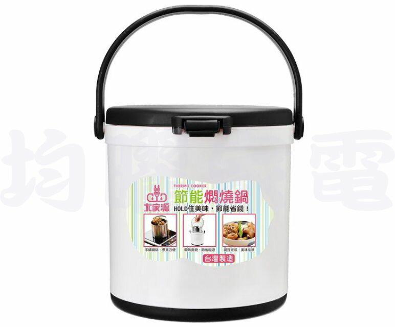 不鏽鋼內鍋~大家源5L節能燜燒鍋TCY-9115/TCY9115《刷卡分期+免運費》
