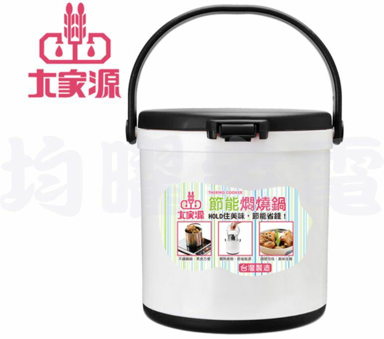 【大家源】 2L節能燜燒鍋(304不銹鋼)TCY-9122