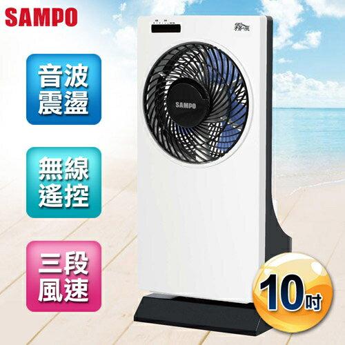 【SAMPO聲寶】10吋微電腦涼風霧化扇 SK-PA02JR