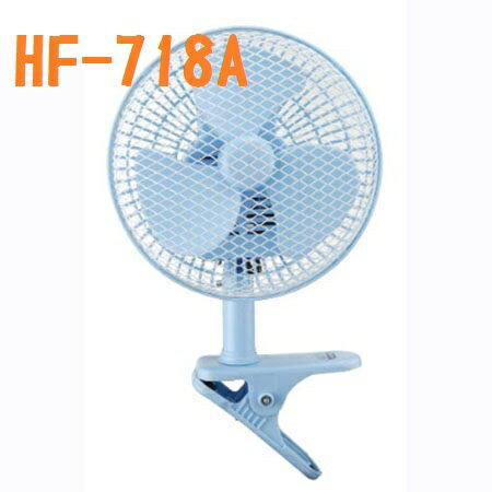 勳風8吋夾扇HF-718A 《刷卡分期+免運費》