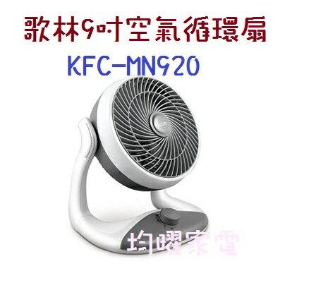 歌林9吋空氣循環扇KFC-MN920《刷卡分期0利率》