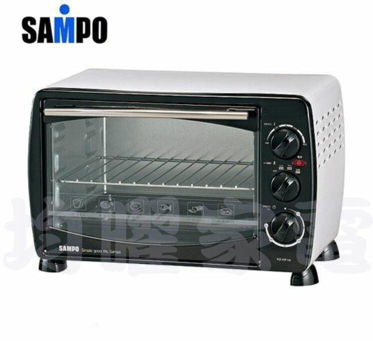 SAMPO聲寶 19公升電烤箱 KZ-HF19 /KZHF19《刷卡分期+免運費》