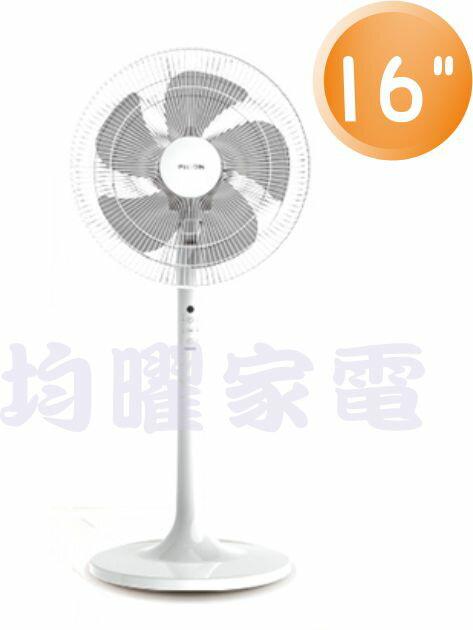 【PINOH品諾】16吋微電腦遙控式風扇(DF-1666R)【全館刷卡分期+免運費】