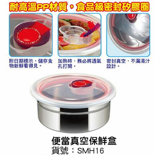 日期標示、新鮮衛生~【秦博士】不鏽鋼便當真空保鮮盒SMH16《刷卡分期+免運費》