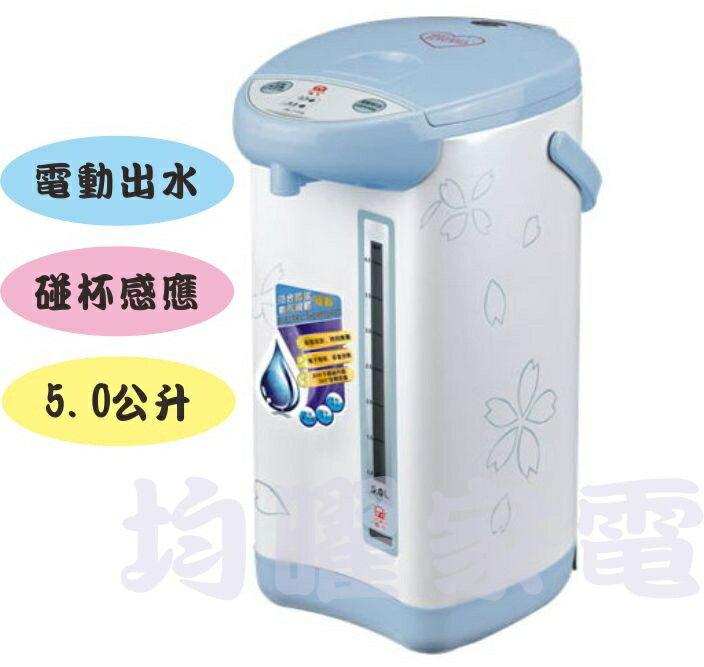 晶工牌5.0L(電動+碰杯)熱水瓶JK-7150【刷卡分期+免運】 內膽採用304不鏽鋼