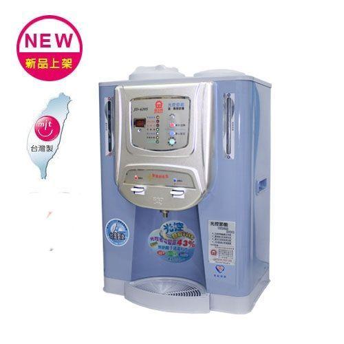 【晶工牌】10.2公升節能光控溫熱全自動開飲機(JD-4205)【刷卡分期+免運】