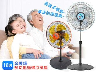 【金展輝】16吋 廣角對流多功能循環涼風扇/ 直立式電風扇 /涼扇 A1611/A-1611(橘色)