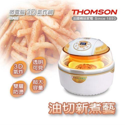 THOMSON SA-T01 微電腦3D氣炸鍋/10公升烘烤空間大