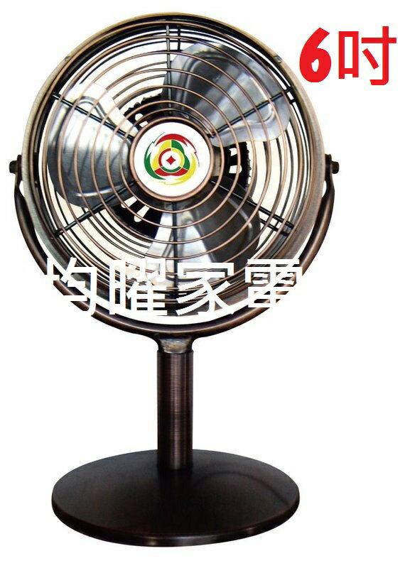 ~金開運~6吋復古小風扇 LG~3306~  ~