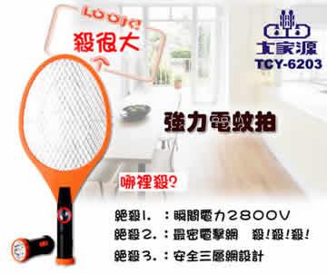 <br/><br/>  【大家源】蚊子不漏抓~ 三層充電式電蚊拍 TCY-6203(2入)《刷卡分期+免運費》<br/><br/>