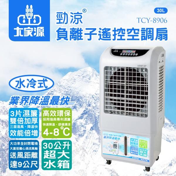 <br/><br/>  【大家源】急凍負離子遙控空調扇TCY-8906(水冷氣)《刷卡分期+免運》<br/><br/>