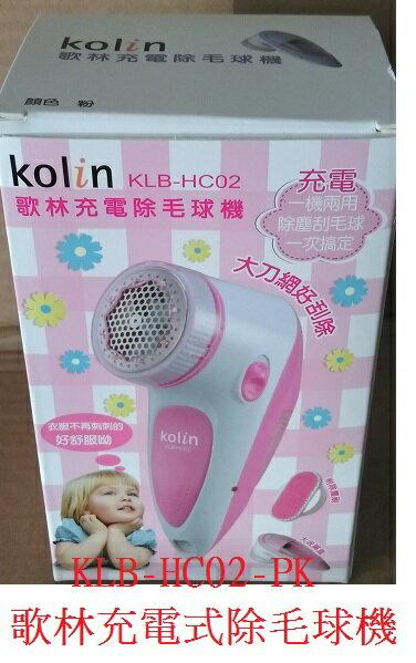 Kolin 歌林充電式除毛球機 KLB-HC02《刷卡分期+免運》