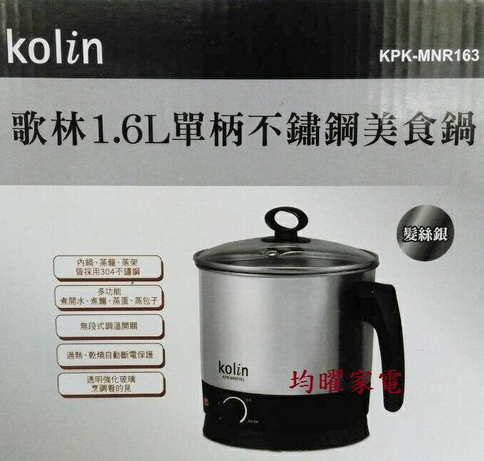 附蒸架、蒸籠~歌林kolin1.5L單柄高級304不鏽鋼美食鍋KPK-MNR163 《刷卡分期+免運》