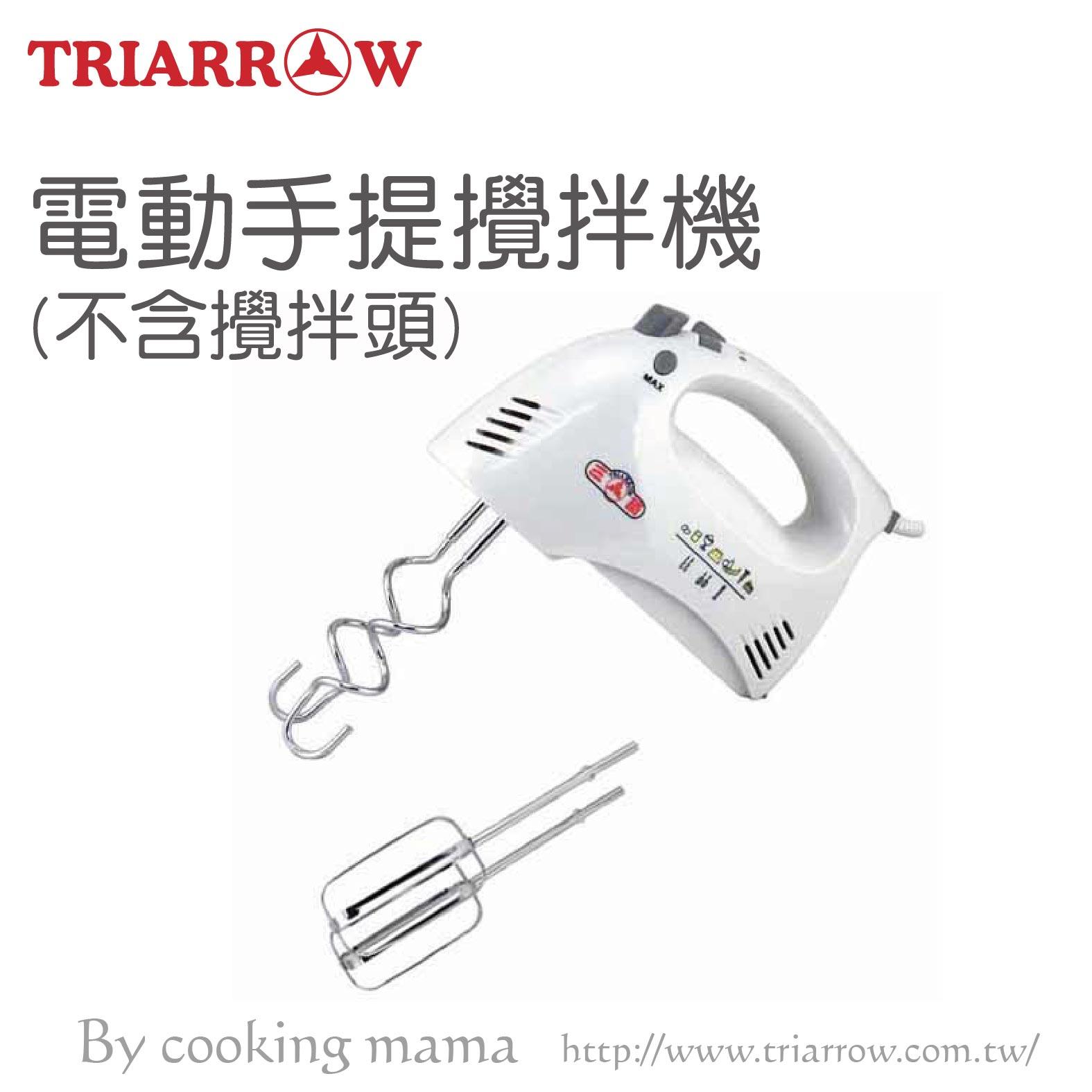 烘培料理【三箭】手提式電動攪拌器、打蛋器HM-250A-1《不含攪拌頭》