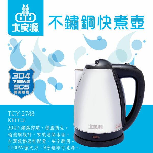 大家源 TCY-2788 #304不鏽鋼分離式快煮壼-1.8L