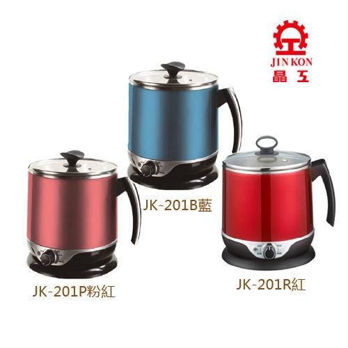 晶工 #304不鏽鋼(內鍋)2.2L雙層隔熱美食鍋JK-201