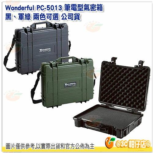可 Wonderful PC~5013 筆電型氣密箱 黑  軍綠 貨 防潮箱 密封 防水